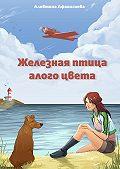 Алевтина Афанасьева -Железная птица алого цвета