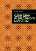 Юлия Пастух - Один день разведённого мужчины