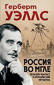 Герберт Уэллс, Евгений Бондаренко - Россия во мгле