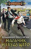 Владимир Поселягин -Мальчик из будущего