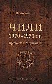 Николай Платошкин -Чили 1970–1973 гг. Прерванная модернизация