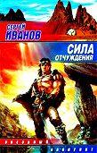 Сергей Иванов -Сила отчуждения