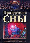 Вера Склярова -Правдивые сны. Толкование снов от Ванги, Фрейда, Нострадамуса