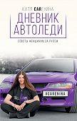 Катя Каренина -Дневник автоледи. Советы женщинам за рулем