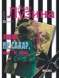 Лада Лузина -Любовь – не сахар, сахар – не любовь (сборник)