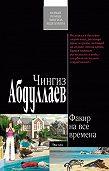 Чингиз Абдуллаев -Факир на все времена
