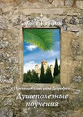 Преподобный авва Дорофей -Душеполезные поучения