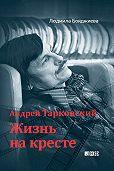 Людмила Бояджиева -Андрей Тарковский. Жизнь на кресте
