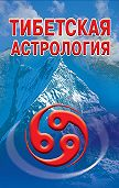 Оксана Гофман -Тибетская астрология