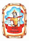 Филипп Биттнер -Марья Моревна