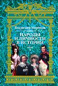 Владимир Борисович Миронов - Народы и личности в истории. Том 1