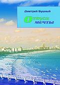 Дмитрий Бушный - Отпуск мечты