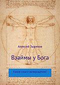Алексей Викторович Зырянов -Взаймы у Бога