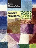 Елена Минкина-Тайчер -Эффект Ребиндера