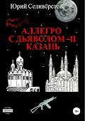 Юрий Селивёрстов -Аллегро с Дьяволом – II. Казань