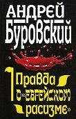 Андрей Буровский -Правда о «еврейском расизме»