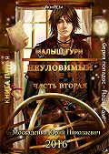 Юрий Николаевич Москаленко -Малыш Гури. Книга пятая. Часть вторая. Неуловимый