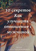 Алексей Румянцев -10 секретов как улучшить отношения с мужчиной