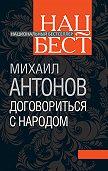 Михаил Антонов - Договориться с народом. Избранное (сборник)
