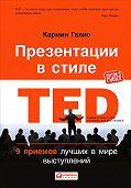 Кармин Галло - Презентации в стиле TED.9 приемов лучших в мире выступлений