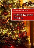 Ольга Хомич-Журавлева -Новогодние пьесы