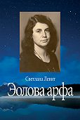 Светлана Левит -Эолова арфа