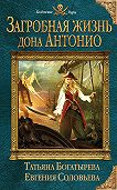 Татьяна Богатырева -Загробная жизнь дона Антонио
