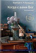Александра Голицына -Когда с вами Бог. Воспоминания