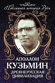 Аполлон Кузьмин - Древнерусская цивилизация