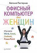 Евгения Пастернак -Офисный компьютер для женщин