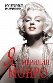 Екатерина Мишаненкова -Я – Мэрилин Монро