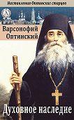 Варсонофий Преподобный -Духовное наследие