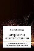 Борис Романов -Астрология золотых сечений