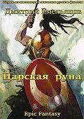 Дмитрий Емельянов -Царская руна. Том 1
