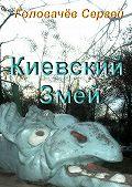 Сергей Головачев -Киевский Змей