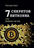 Руслан Акст -7 секретов биткоина, или Биткоин за час