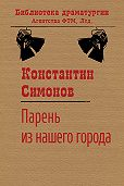 Константин Симонов -Парень изнашего города