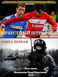 Юрий Москаленко -Нечестный штрафной