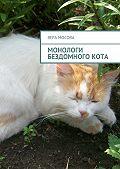 Вера Мосова - Монологи бездомногокота