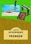 Виктор Брусницин -Реквием
