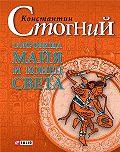 Константин Стогний -Сокровища майя и конец света