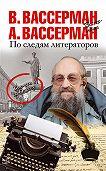 Анатолий Александрович Вассерман -По следам литераторов. Кое-что за Одессу