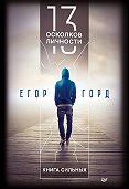 Егор Горд -13 осколков личности. Книга сильных