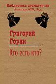 Григорий Горин -Кто есть кто?