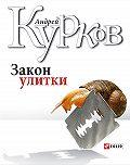 Андрей Курков -Закон улитки