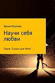 Ирина Юсупова -Научи себя любви…