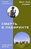 Сергей Саканский - Смерть в лабиринте