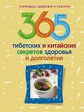 Ирина Пигулевская - 365 тибетских и китайских секретов здоровья и долголетия