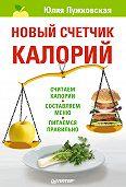 Юлия Лужковская -Новый счетчик калорий