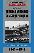 Дмитрий Зубов -Хроники ближнего бомбардировщика. Су-2 и его экипажи. 1941–1943